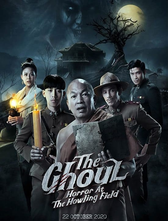 THE GHOUL HORROR AT THE HOWLING FIELD (2020) หลวงพี่กะอีปอป